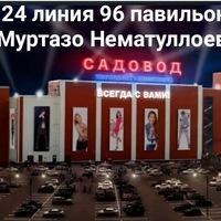 Муртазо Нематуллоев