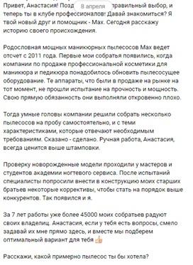 Кейс: Как продвигать товарку в узкой нише с бюджетом более 550 000 рублей, изображение №1