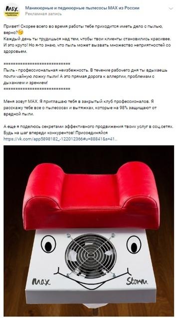 Кейс: Как продвигать товарку в узкой нише с бюджетом более 550 000 рублей, изображение №7