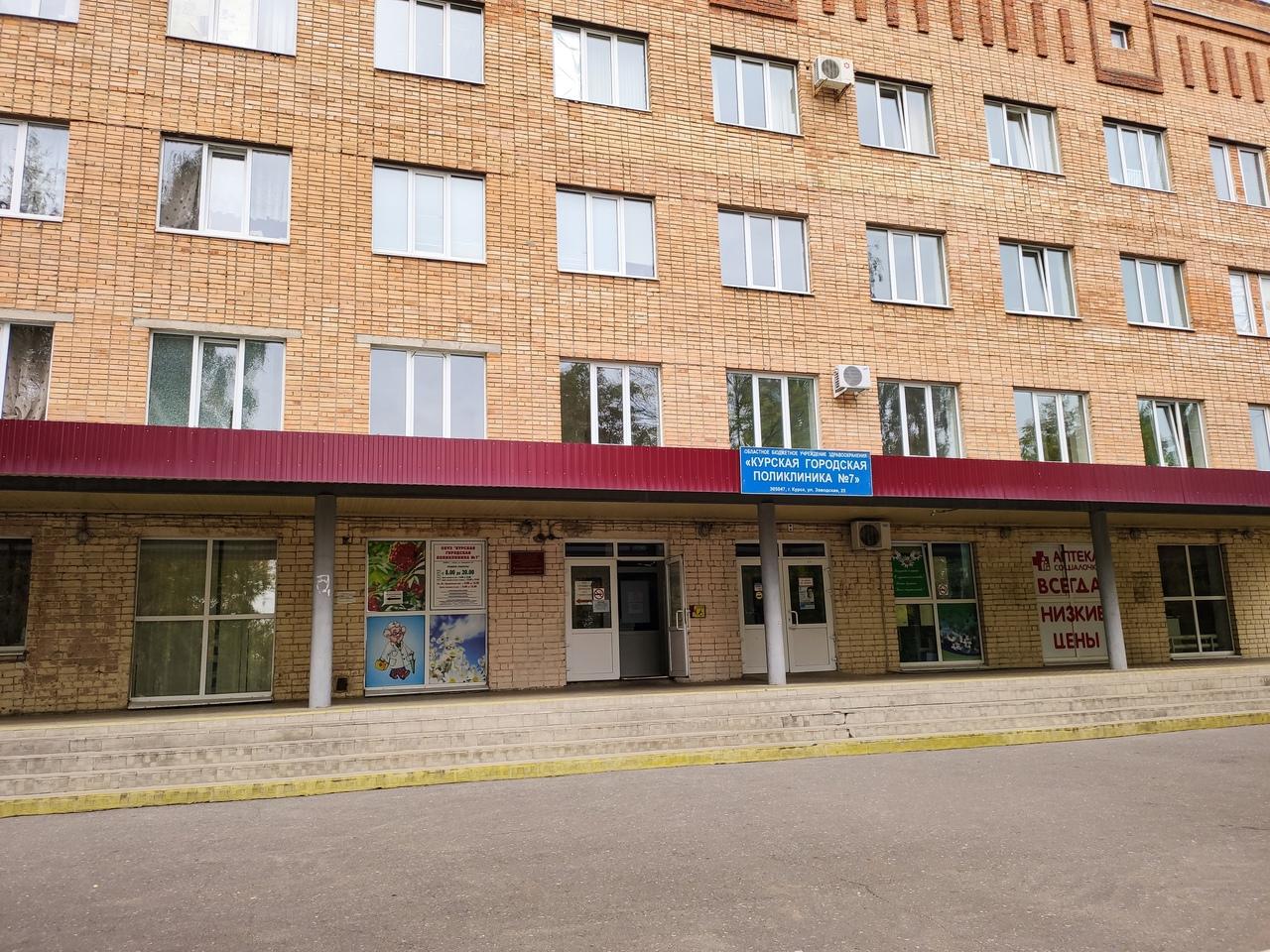 7-я поликлиника Курска продолжит принимать пациентов во время ремонта