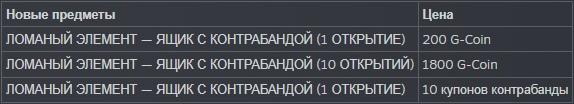 Обновление 13.2 уже на тестовом сервере!, изображение №10