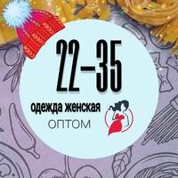 Одежда Женская 22-35