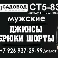 Давлат Шодиев